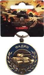 "Фигурка World of Tanks - Брелок ""Фадин"""